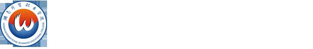 谭佳鑫代表公共课部作暑假赴企业锻炼成果汇报_湖南外贸职业学院官方网站