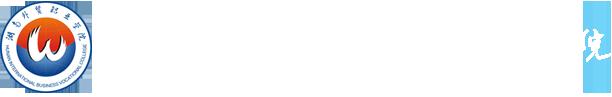 国际商务学院  /  师资队伍_湖南外贸职业学院官方网站